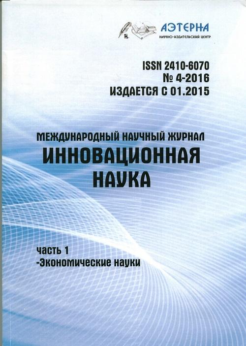 """Статья о Валеоигрушках в международном журнале """"Инновационная наука"""""""